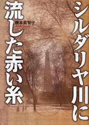 藤本美智子「シルダリヤ川に流した赤い糸」