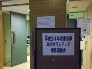 平成24年度東京都JICAボランティア家族連絡会