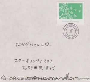 石野田奈津代「スターオリンピア302」