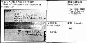 国際郵便物受領証