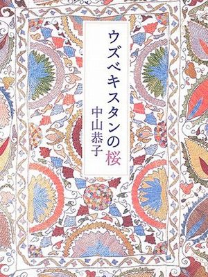 中山恭子『ウズベキスタンの桜』