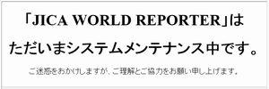 「JICA WORLD REPORTER」はただいまシステムメンテナンス中です。