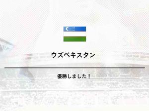 ウズベキスタン優勝しました!