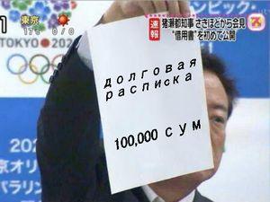 долговая расписка (借用書)