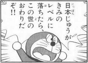 日本じゅうがきみのレベルに落ちたら、この世のおわりだぞ!!