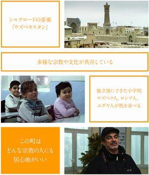 第3集「中央アジア 再生への道」ウズベキスタン・カザフスタン・キルギス