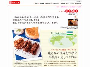 世界の朝食 【ウズベキスタン】 - 山崎製パン