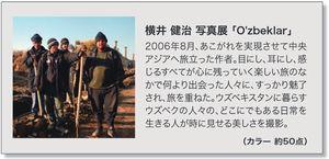 横井健治 写真展「O'zbeklar」