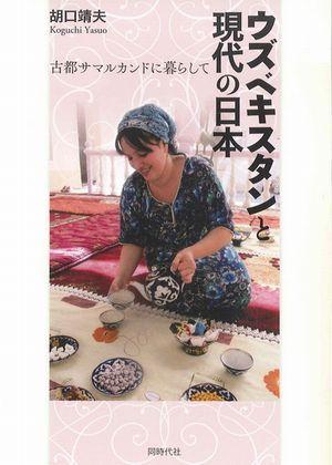 『ウズベキスタンと現代の日本 古都サマルカンドに暮らして』