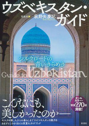 ウズベキスタン・ガイド