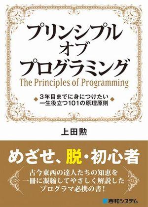 『プリンシプル オブ プログラミング』 3年目までに身につけたい 一生役立つ101の原理原則