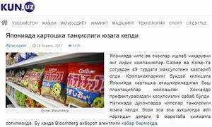 「日本のポテトチップス不足」に関するウズベキスタンの新聞記事