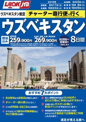 ウズベキスタン旅行のパンフレット